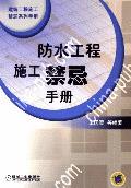 防水工程施工禁忌手册