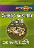 (特价书)欧洲轿车故障诊断流程册