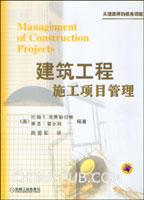 建筑工程施工项目管理