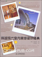韩国现代室内装修设计经典
