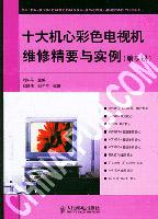 十大机心彩色电视机维修精要与实例。第5册