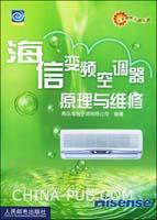 海信变频空调器原理与维修