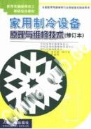 家用制冷设备原理与维修技术