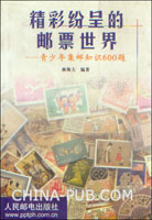 精彩纷呈的邮票世界:青少年集邮知识600题[按需印刷]
