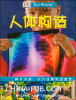 视觉奇观.10:人体构造