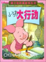 小猪大行动(注音版)