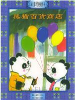 熊猫百货商店