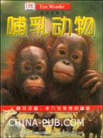 视觉奇观.2:哺乳动物