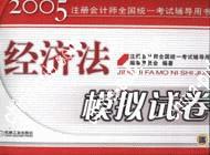 经济法模拟试卷 2005注册会计师全国统一考试辅导用书