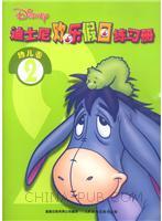 迪士尼欢乐假日练习册--幼儿卷(4)