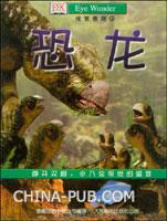 视觉奇观.3:恐龙