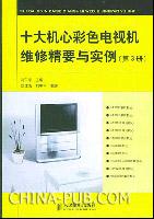 十大机心彩色电视机维修精要与实例。第3册