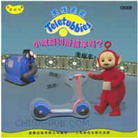 天线宝宝--小波能骑滑板车吗?