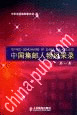 中国集邮人物风采录(第一卷)