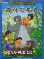 森林王子2(注音版)