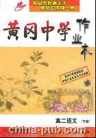 黄冈中学作业本。高二语文。下册