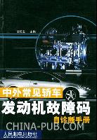 中外常见轿车发动机故障码自诊断手册