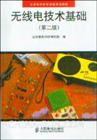 无线电技术基础(第二版)[按需印刷]