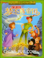 小飞侠2002:梦不落帝国(注音版)