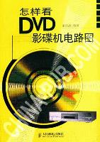 怎样看DVD影碟机电路图