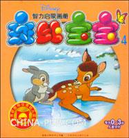 斑比宝宝智力启蒙画册4(专为0-3岁儿童设计)