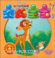 斑比宝宝智力启蒙画册3(专为0-3岁儿童设计)
