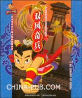 《哪吒传奇》经典故事丛书.3:双凤奇兵