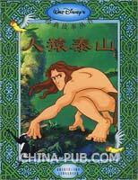 人猿泰山(注音版)