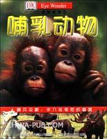 视觉奇观系列之一:哺乳动物