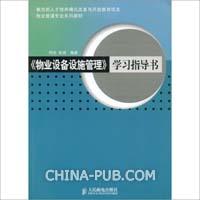 《物业设备设施管理》学习指导书