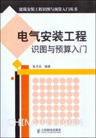 电气安装工程识图与预算入门[按需印刷]