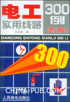 电工实用线路300例