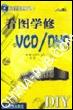 看图学修VCD/DVD