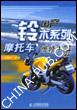 国产铃木系列摩托车维修手册