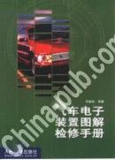 汽车电子装置图解检修手册