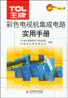 TCL 王牌彩色电视机集成电路实用手册