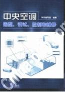 中央空调选型、调试、控制和维修