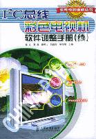 I2C总线彩色电视机软件调整手册:续