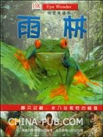 视觉奇观.9:雨林