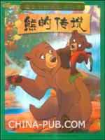 熊的传说(注音版)