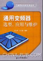 (特价书)通用变频器选型、应用与维护