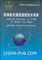 导弹航天测控通信技术词典[按需印刷]