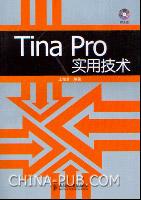 Tina Pro实用技术[按需印刷]