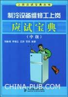 制冷设备维修工上岗应试宝典(中级)