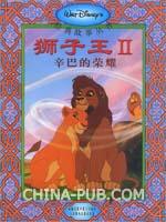 狮子王Ⅱ 辛巴的荣耀