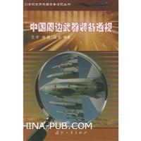 中国周边武器装备透视[按需印刷]