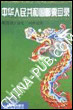 中华人民共和国邮票目录.邮资封版简卷:新世纪版