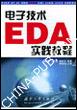 电子技术EDA实践教程[按需印刷]
