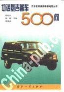 切诺基吉普车500问[按需印刷]