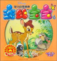 斑比宝宝智力启蒙画册6(专为0-3岁儿童设计)